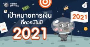 เป้าหมายการเงิน 2021