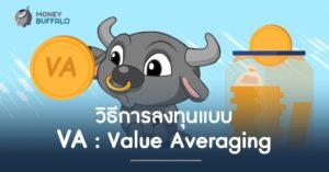 วิธีการลงทุนแบบ VA : Value Averaging