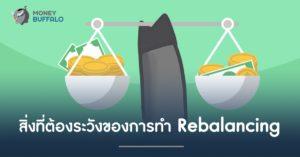 """สิ่งที่ต้องระวังของการทำ """"Rebalancing"""""""