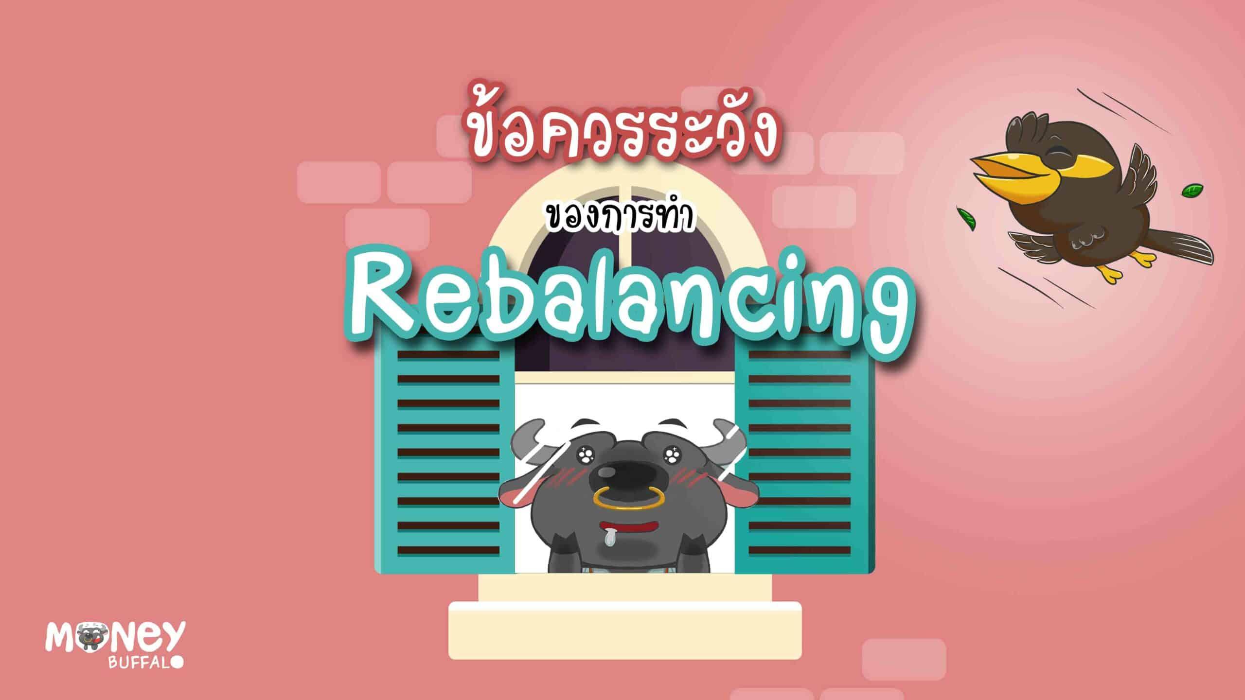สิ่งที่ต้องระวังของ Rebalancing