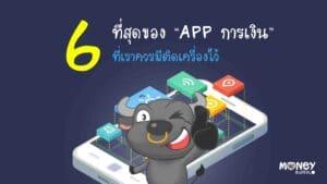 """6 ที่สุดของ """"App การเงิน"""" ที่เราควรมีติดเครื่องไว้"""