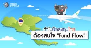 ทำไมนักลงทุนไทยต้องสนใจ Fund Flow