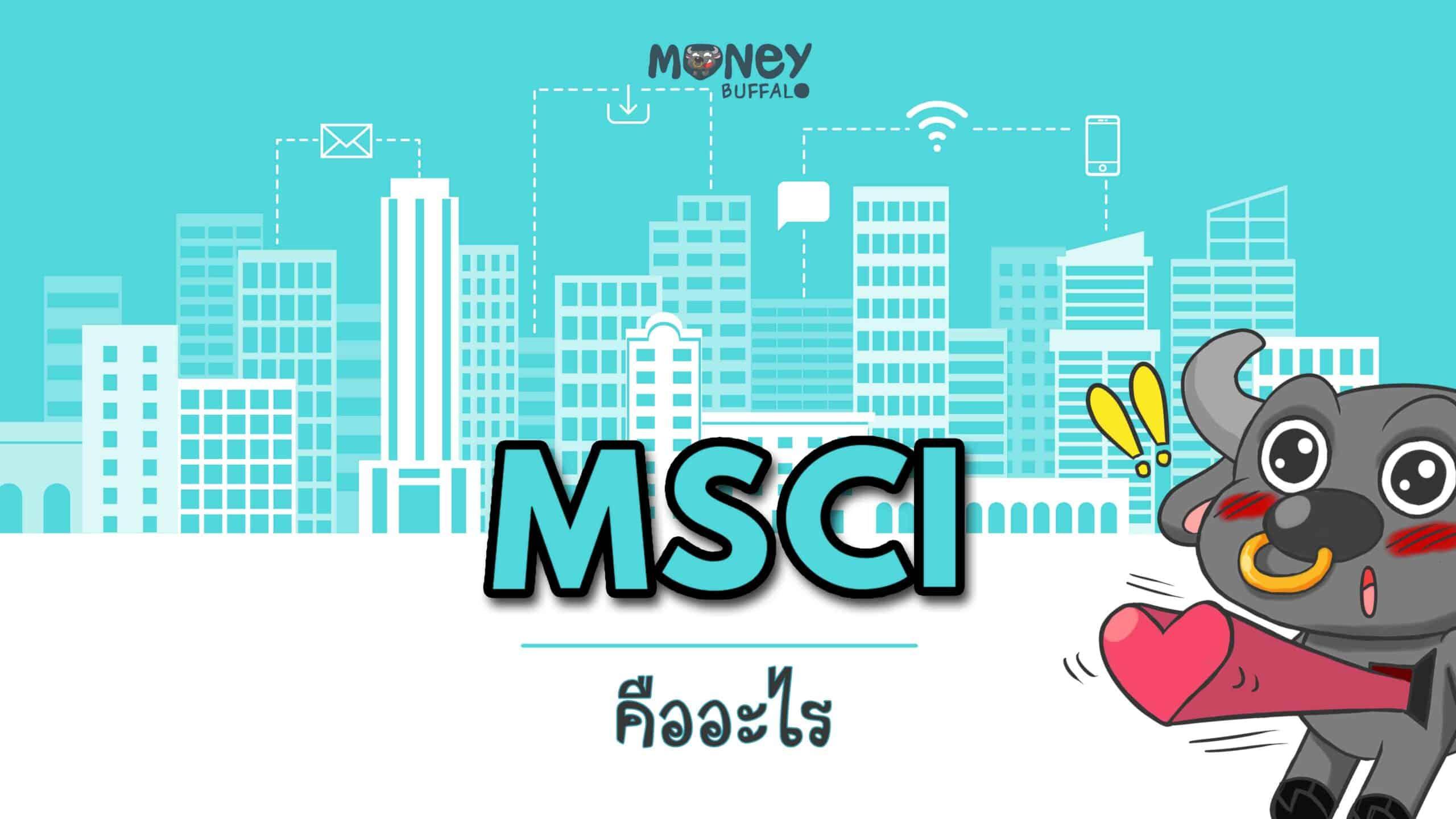 MSCI คืออะไร ?
