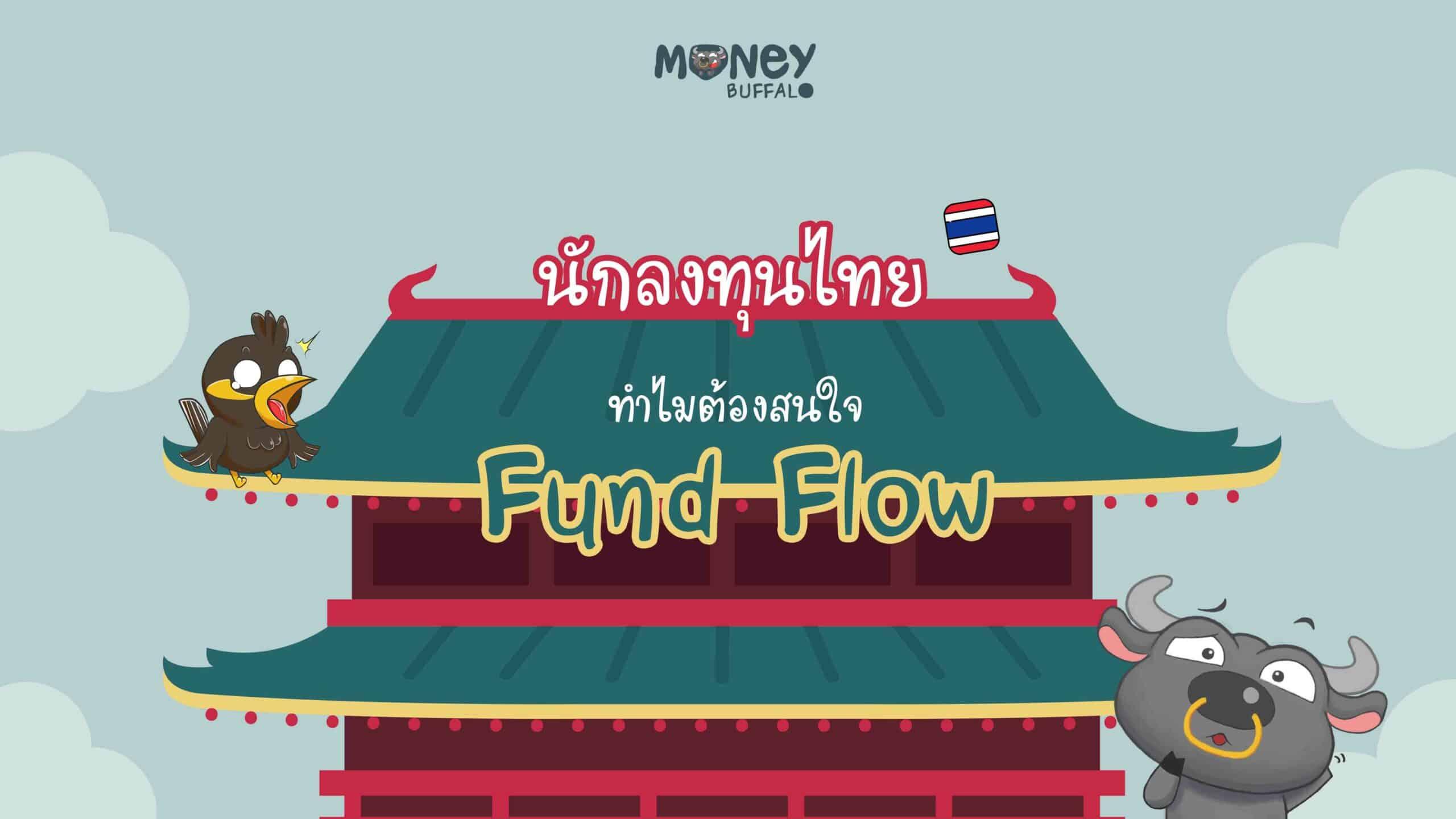 """นักลงทุนไทย ทำไมต้องสนใจ """"Fund Flow"""""""