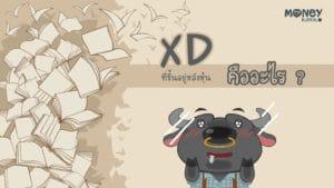 XD ที่ขึ้นอยู่หลังหุ้น คืออะไร ?