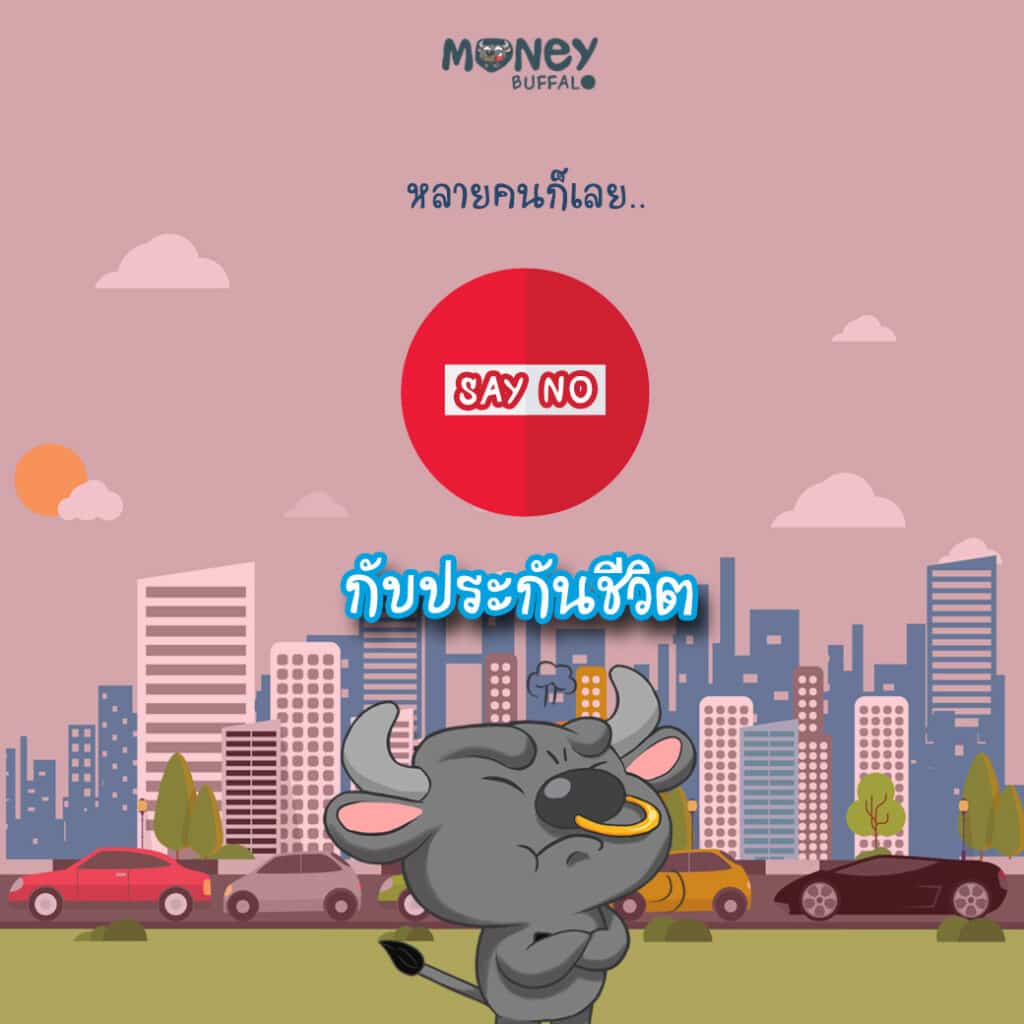 แบบประกันควบการลงทุน iInvest จากกรุงไทย-แอกซ่า