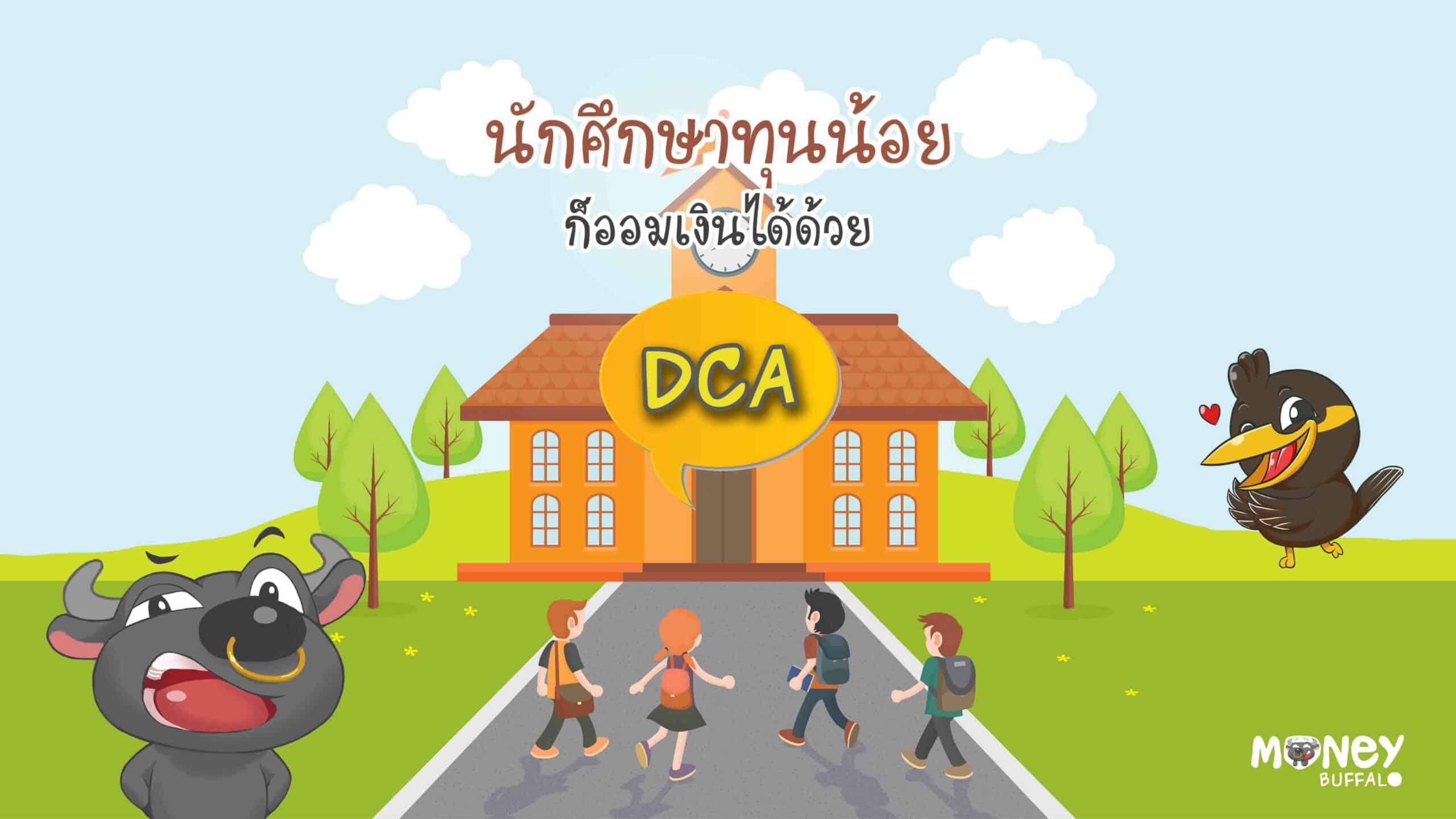 นักศึกษาทุนน้อย ก็ออมเงินได้ด้วย DCA