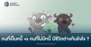 คนที่เป็นหนี้ vs คนที่ไม่มีหนี้ มีชีวิตต่างกันยังไง ?