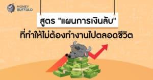 สูตรแผนการเงินลับ