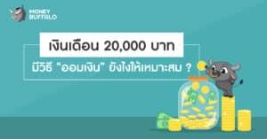 เงินเดือน 20,000 บาท ออมเงิน
