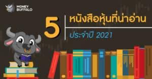 """5 """"หนังสือหุ้น"""" น่าอ่าน ประจำปี 2021"""
