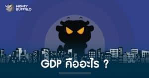 GDP คืออะไร ?