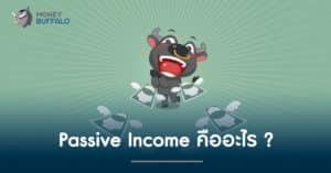Passive Income คืออะไร ?