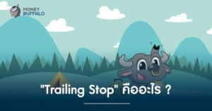 """Trailing Stop"" คืออะไร ?"
