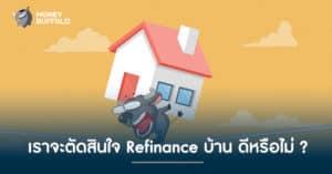 """วิเคราะห์แบบฟันธง ! เราจะตัดสินใจ """"REFINANCE"""" บ้านดีหรือไม่ ?"""