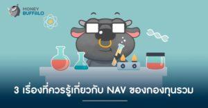 """3 เรื่องที่ควรรู้เกี่ยวกับ """"NAV"""" ของกองทุนรวม"""