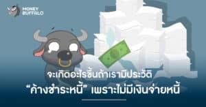 """จะเกิดอะไรขึ้น ? ถ้าเรามีประวัติ """"ค้างชำระหนี้"""" เพราะไม่มีเงินจ่ายหนี้"""