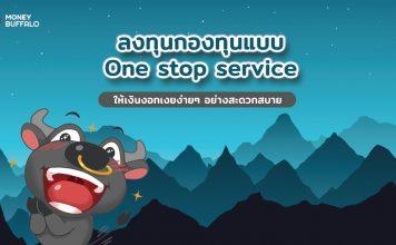 ลงทุนกองทุนแบบ One Stop Service ให้เงินงอกเงยง่ายๆ อย่างสะดวกสบาย