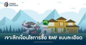 """เจาะลึกเงื่อนไขการซื้อ """"RMF"""" แบบละเอียด"""