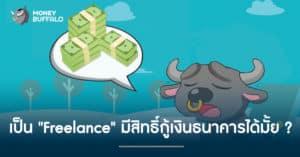 """เป็น """"Freelance"""" มีรายได้ไม่แน่นอน มีสิทธิ์กู้เงินธนาคารได้มั้ย ?"""
