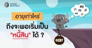 เป็นหนี้ตอนอายุเท่าไหร่