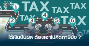 ได้เงินปันผล ต้องเอาไปคิดภาษีมั๊ย ?