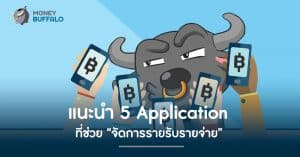 """แนะนำ 5 Application ที่ช่วย """"จัดการรายรับรายจ่าย"""""""