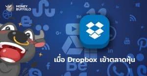 """เมื่อผู้ให้บริการคลาวด์อย่าง """"Dropbox"""" เข้าตลาดหุ้น"""