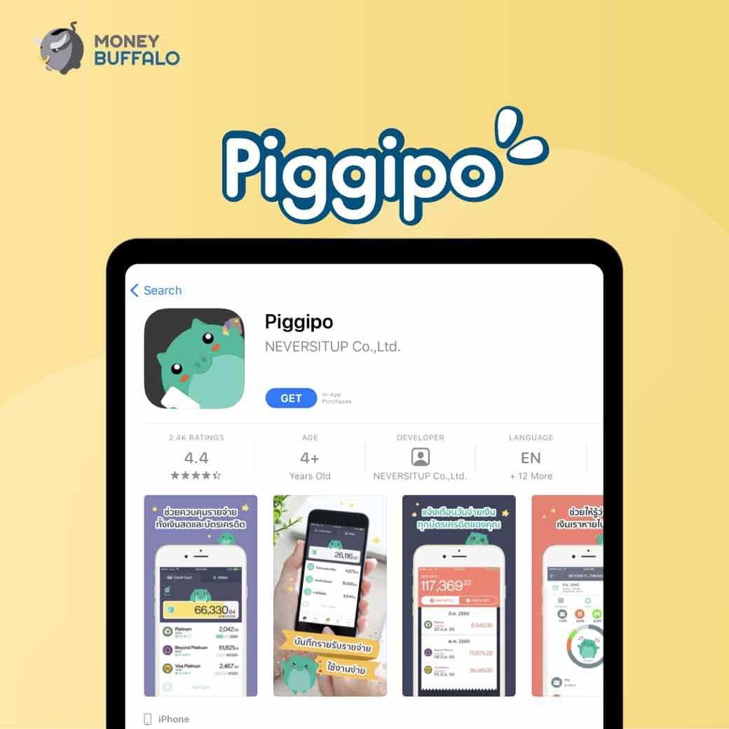 แอป piggipo จดรายรับรายจ่าย