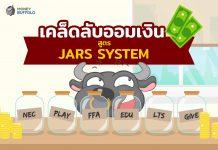 """เคล็ดลับออมเงิน สูตร """"JARS SYSTEM"""""""