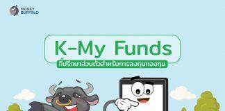 K-My Funds ที่ปรึกษาส่วนตัวสำหรับการลงทุนกองทุน