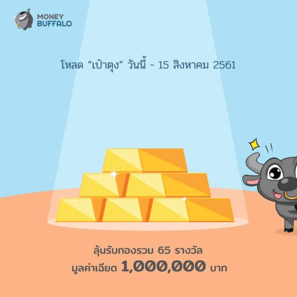 """""""เป๋าตุงกรุงไทย"""" แอปพลิเคชันใหม่ของพ่อค้าแม่ค้ายุค 4.0"""