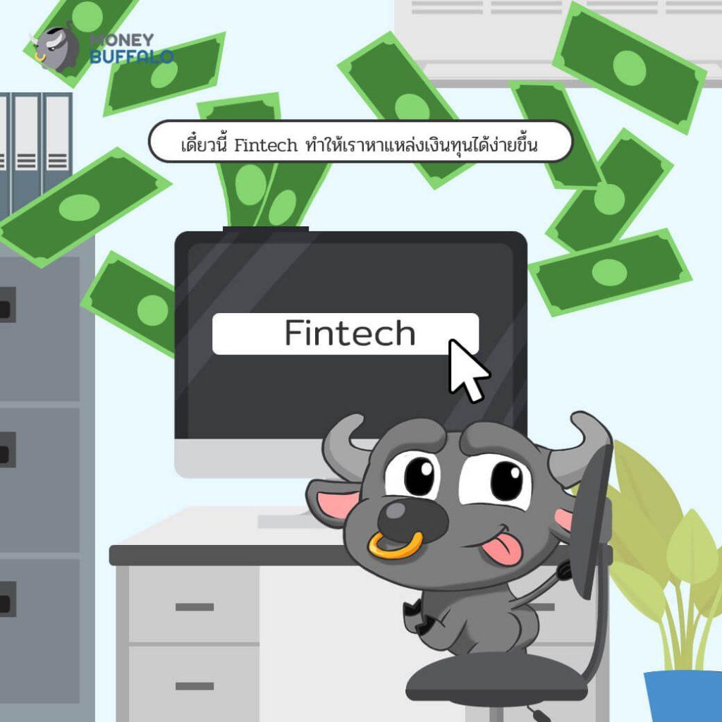 SmartFinn ทางเลือกใหม่ในการลงทุน