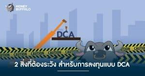 2 สิ่งที่ต้องระวัง สำหรับการลงทุนแบบ DCA
