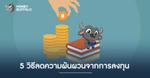 5 วิธีลดความผันผวนจากการลงทุน