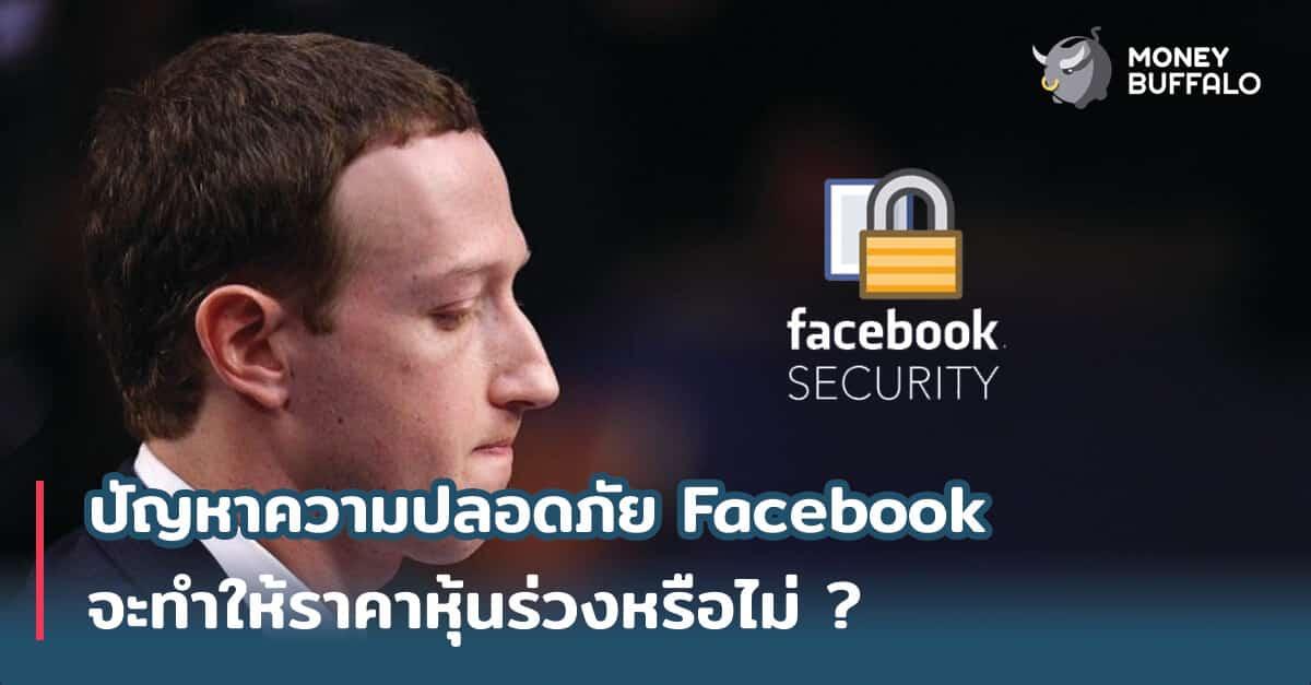 """ปัญหาความปลอดภัย """"Facebook"""" จะทำให้ราคาหุ้นร่วงหรือไม่ ?"""