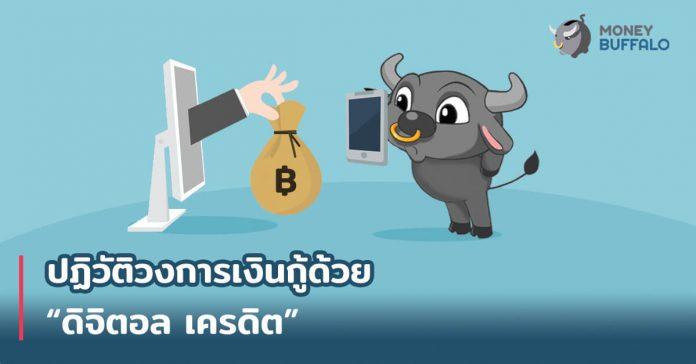 ปฏิวัติวงการเงินกู้ด้วย