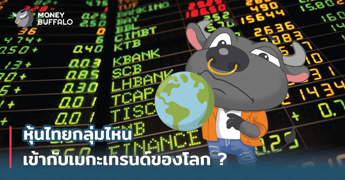 """หุ้นไทยกลุ่มไหน เข้ากับ """"เมกะเทรนด์"""" ของโลก ?"""