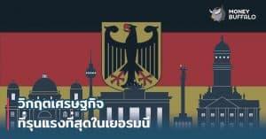 """""""วิกฤตเศรษฐกิจ"""" ที่รุนแรงที่สุดในเยอรมนี"""