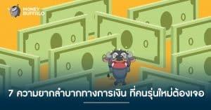"""7 ความยากลำบากทาง """"การเงิน"""" ที่คนรุ่นใหม่ต้องเจอ"""