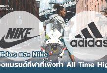 "Adidas และ Nike สองแบรนด์กีฬาที่เพิ่งทำ ""All Time High"""