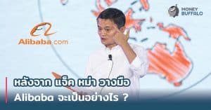 """หลังจาก """"แจ็ค หม่า"""" วางมือ Alibaba จะเป็นอย่างไร ?"""