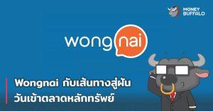 """""""Wongnai"""" กับเส้นทางสู่ฝันวันเข้าตลาดหลักทรัพย์"""