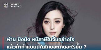 """""""ฟ่าน ปิงปิง"""" หนีภาษีในจีนอย่างไร แล้วถ้าทำแบบนี้ในไทยจะเกิดอะไรขึ้น ?"""