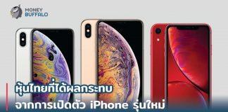 Apple ได้เปิดตัว Apple Watch และ iPhone รุ่นใหม่ถึง 3 ตัวได้แก่ iPhone Xs, iPhone Xs Max และ iPhone Xr พร้อมฟังก์ชั่นและเทคโนโลยีใหม่ที่ดีขึ้นประหยัดขึ้น และระบบกันน้ำที่กันน้ำได้ลึกกว่าเดิม คาดว่าจะเข้าไทยในช่วงเดือนตุลาคมของปี 2018 นี้ ไฮไลท์ของ iPhone ตัวใหม่ทั้งสามรุ่นคงไม่พ้นชิปเซ็ตตัวใหม่ Apple A12 Bionic ที่สร้างด้วยสถาปัตยกรรมระดับ 7 นาโนเมตรซึ่งเล็กมาก และยังเป็นเทคโนโลยีที่นำค่ายอื่นๆ แถมประสิทธิภาพการทำงานก็เร็วกว่าเดิม และประหยัดแบตกว่าเดิมสูงถึง 50% และยังรองรับผลการทำ Machine Learning อย่าง AI อีกด้วย ส่วนกล้องก็มีโหมดลูกเล่นมาเพิ่มอีก 3 โหมดได้แก่ Depth Control, Advanced Bokeh และ Smart HDR ส่วนสิ่งสุดท้ายที่เหมือนค่ายอื่นที่เพิ่มขึ้นมาเป็น Dual SIM ที่จะรองรับ Nano SIM กับ eSIM ทำให้สามารถใช้ 2 SIM พร้อมกันได้ ราคาเปิดตัว iPhone Xr 64GB - 749 USD 128GB - 799 USD 256GB - 899 USD iPhone Xs 64GB - 999 USD 256GB - 1,149 USD 512GB - 1,349 USD iPhone Xs Max 64GB - 1,099 USD 256GB - 1,249 USD 512GB - 1,449 USD โดยในปี 2560 ที่ผ่านมา iPhone X ได้เปิดตัววันที่ 12 กันยายน ที่ราคา 999 USD และเข้าไทยวันที่ 24 พฤศจิกายน 2560 ที่ราคา 40,500 บาท (อัตราแลกเปลี่ยน ณ วันที่ 24 พฤศจิกายน 2560 1 USD : 32.6582 THB) วันเปิดตัว iPhone Xs / iPhone Xr / iPhone Xs Max : 13 กันยายน 2561 วันที่คาดว่าจะเปิดขายในไทย : ต้น-กลางเดือน ต.ค. 2018 ราคา iPhone รุ่นเก่า คนที่รอซื้อ iPhone รุ่นเก่าก็ยิ้มรับได้เลยเพราะราคา iPhone รุ่นเก่าในไทย ก็มีการปรับราคาลงหลังจากที่มีประกาศรุ่นใหม่ออกใหม่แล้ว โดยราคาปรับลดลงประมาณ 5,000 บาท (ข้อมูลจาก Apple Store Online ประเทศไทย) iPhone 7 32GB 22,500 > 17,500 128GB 26,500 > 21,500 iPhone 7 Plus 32GB 27,500 > 22,500 128GB 31,500 > 26,500 iPhone 8 64GB 28,500 > 23,500 256GB 34,500 > 29,900 iPhone 8 Plus 64GB 32,500 > 27,900 256GB 38,500 > 33,900 ใครที่เล็ง iPhone X ก่อนหน้านี้อาจจะยิ้มกันยกใหญ่ เพราะถ้าให้พี่ทุยเทียบจากราคาเปิดตัวแล้ว สเปคของ iPhone XR กับ iPhone X นั้นใกล้เคียงกันมากและ iPhone XR ดีกว่าด้วย แถมเปิดตัวด้วยราคาถูกกว่าเพียง 749 USD น้อยกว่า iPhone X ที่เปิดตัว 999 USD ถึง 250 USD เลยทีเดียว ถ้าตีเป็นเงินไทยก็อาจจะเกือบ 1 หมื่นบาท ที่ถูกล