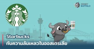 """Starbucks"" กับความล้มเหลวในออสเตรเลีย"