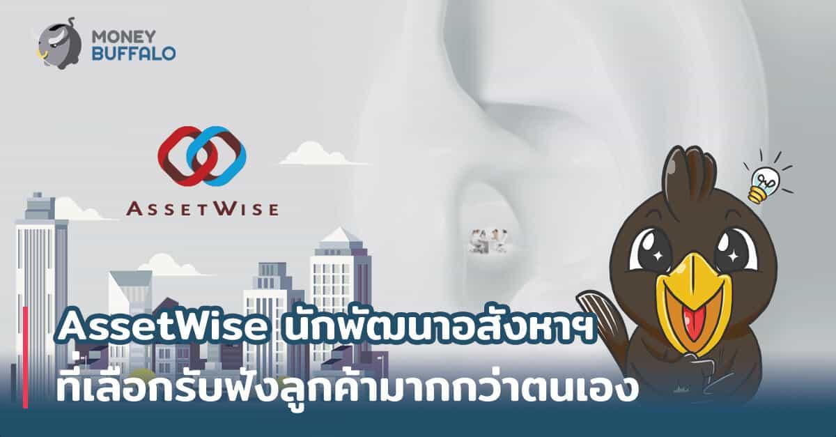 """""""AssetWise"""" นักพัฒนาอสังหาฯที่เลือกรับฟังลูกค้ามากกว่าตนเอง"""