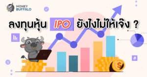 ลงทุนหุ้น IPO