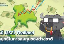 """""""ดัชนี MSCI Thailand"""" กลยุทธ์ในการลงทุนของต่างชาติ"""