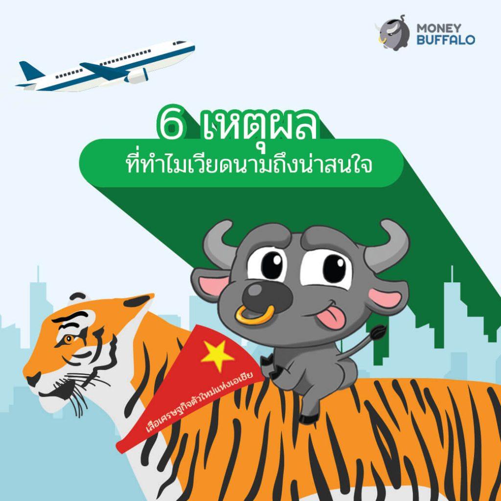 """K-VIETNAM"" ลงทุนตรงในหุ้นเวียดนาม เสือเศรษฐกิจตัวใหม่แห่งเอเชีย"